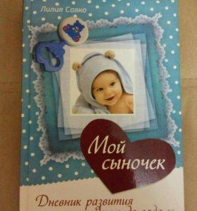 Дневник развития малыша.