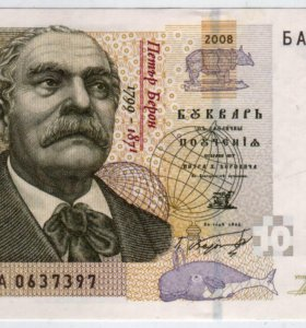Болгария 10 лева 2008 UNC