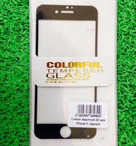 Новые 2D стёкла защитные для iPhone 7 чёрные