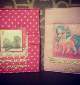 Свид о рождении, альбомы, обложки для паспорта.