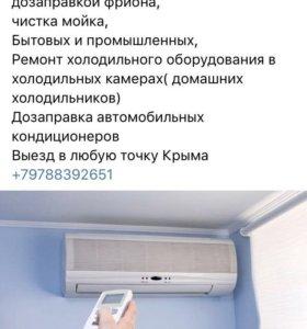 Установка и ремонт кондиционеров и холодильноиков