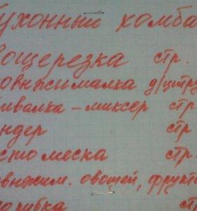 Кухонный комбайн Pnilips