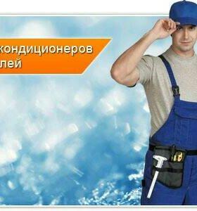 Установка, ремонт и обслуживание кондиционеров