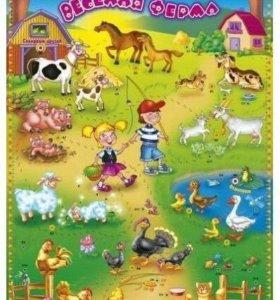 Игра говорящая Весёлая Ферма