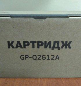 Картридж GP-2612A