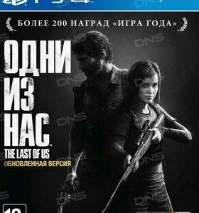 Одни из нас (the last of us) ps4