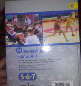 Учебник по физической культуре