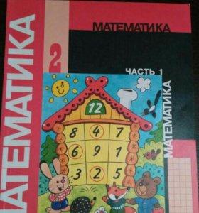 Раб.тетради по математике 2 кл.