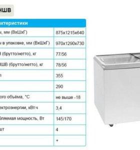 Витрина холодильная (холодильное оборудование )