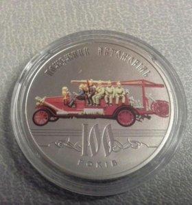 5 гривен 100 лет пожарному автомобилю