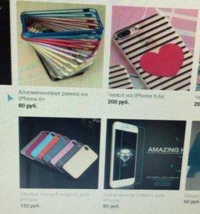 Чехлы, стёкла, пленки для iPhone 4, 5, 6, 7