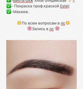 Биотатуаж, покраска, коррекция, макияж