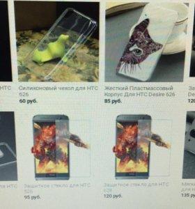 Чехлы и стёкла для HTC