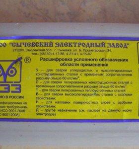 Электроды Сычевский завод 4 мм