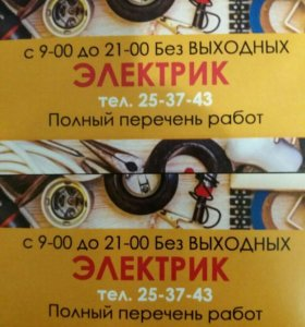 Услуги ЭЛЕКТРИКА 253743