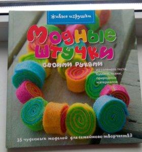 Творческая книга для детей