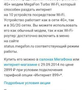 4G вайфай роутер