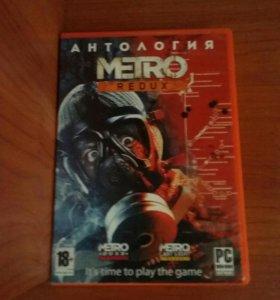 Metro (сборник)