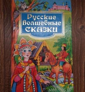 Много русских волшебных сказок