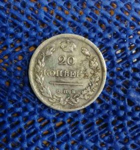 Монета 20 копеек 1820г. С.П.Б. ПД