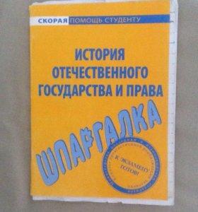 Справочник по истории России для огэ ЕГЭ