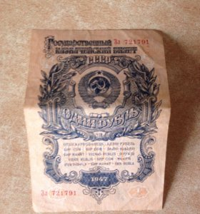 1 рубль 1947г