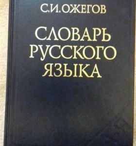 Словарь С.И.Ожегова.