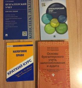 Книги по бух учёту и налогообложению