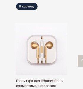 Наушники MP3/MP4 для iPhone 5, 5s, 6, 6s / iPad.