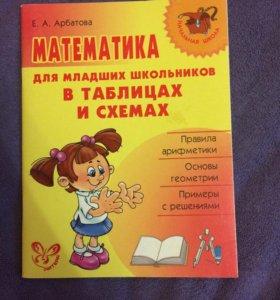 Учебная литература для начальной школы