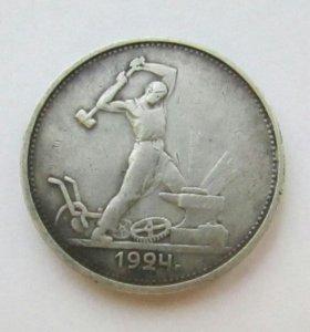 Полтинник 1924 г, серебро!!!