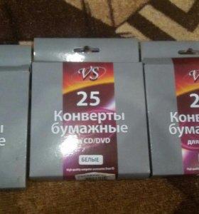 Конверты для CD и DVD дисков