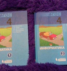 Учебники по информатике.