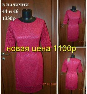 Розовое платья р 44 46
