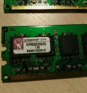 DDR 2 800МГц. По 2 гига каждая
