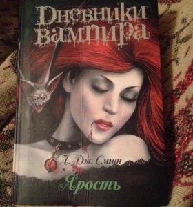 Книги (Вампиры )