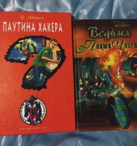 Две книги за 80р
