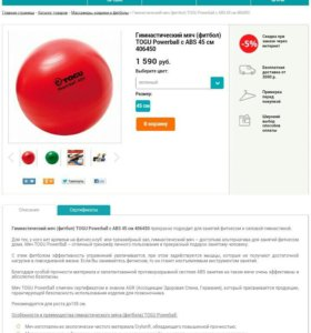 Гимнастический мяч(фитбол)45см
