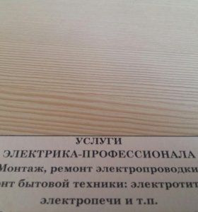Услуги электрика - профессионала (ИП)