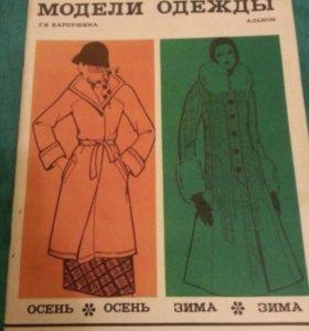 Модели одежды. Осень зима. 1976 г