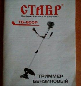 Продам тример бензиновый ТБ-800Р