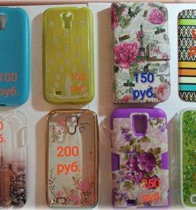 Чехлы , бамперы на Samsung Galaxy S4