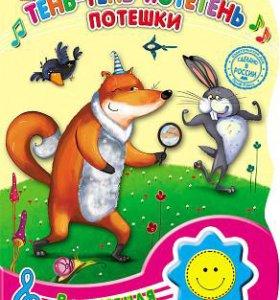 Новая музыкальная книга