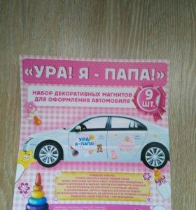 Магниты для машины