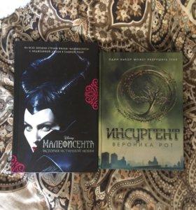 Книги (цена за обе)
