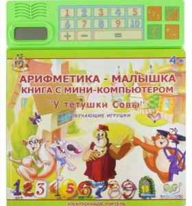 "Книга с компьютером ""Арифметика Уроки Тетушки Совы"