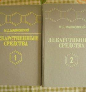 Книги Машковского Лекарственные средства