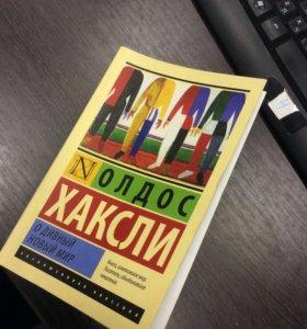 """Книга. Олдос Хаксли """"О дивный новый мир"""""""