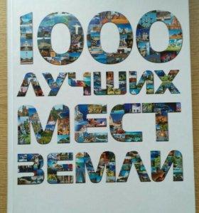 1000 лучших мест Земли. Отличный подарок