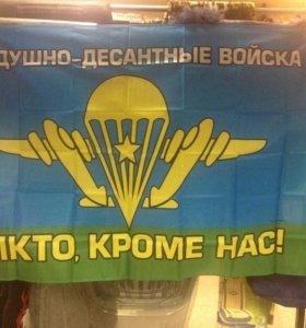 Флаг ВДВ,ПОГРАНИЧНЫЕ В-СКА,ВМФ,наклейки ВДВ